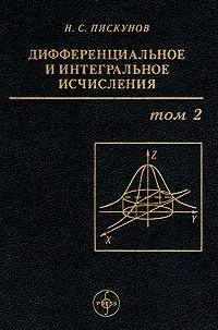 Н. С. Пискунов - Дифференциальное и интегральное исчисления. Том 2