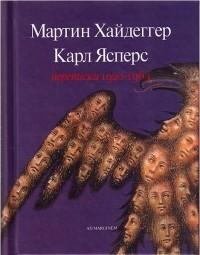 - Переписка 1920-1963 (сборник)