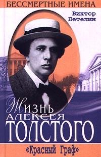 Виктор Петелин - Жизнь Алексея Толстого.