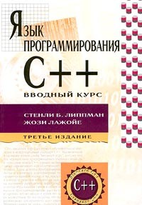 - Язык программирования C++. Вводный курс