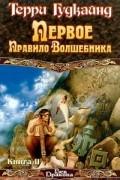 Терри Гудкайнд - Первое Правило Волшебника. Книга II