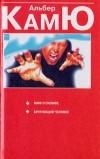 Альбер Камю - Миф о Сизифе. Бунтующий человек