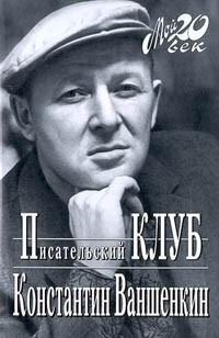 Константин Ваншенкин - Писательский Клуб