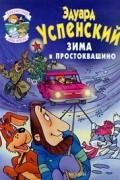 Эдуард Успенский - Зима в Простоквашино