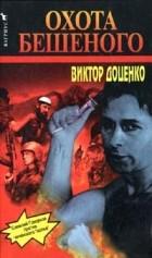 Виктор Доценко — Охота Бешеного