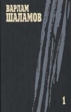 Варлам Шаламов - Собрание сочинений в четырёх томах. Том 1. Колымские рассказы. Левый берег. Артист лопаты (сборник)