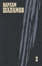 Варлам Шаламов - Варлам Шаламов. Собрание сочинений в четырех томах. Том 2 (сборник)