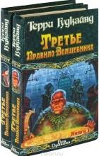 Терри Гудкайнд - Третье Правило Волшебника