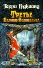 Терри Гудкайнд - Третье Правило Волшебника. Книга II