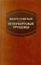 В.В.Крестовский - Петербургские трущобы. Том 2