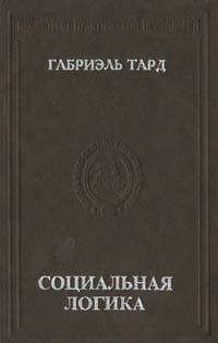 Габриель Тард - Социальная логика (сборник)