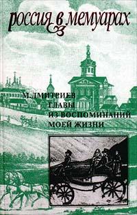 Михаил Дмитриев - Главы из воспоминаний моей жизни (сборник)