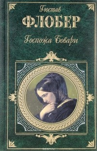 Гюстав Флобер - Госпожа Бовари. Саламбо (сборник)