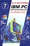 В. Э. Фигурнов — IBM PC для пользователя. Краткий курс