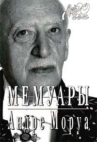 Андре Моруа - Мемуары (сборник)