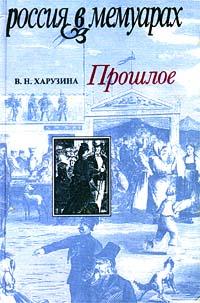 В. Н. Харузина - Прошлое. Воспоминания детских и отроческих лет