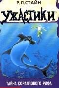 Р. Л. Стайн - Тайна кораллового рифа