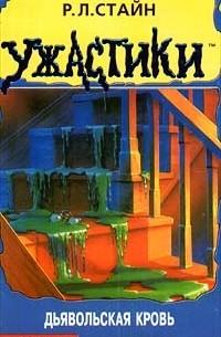 Р. Л. Стайн - Дьявольская кровь