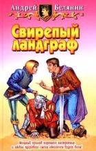 Андрей Белянин - Свирепый ландграф