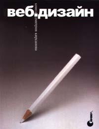 Дмитрий Кирсанов - Веб-дизайн: книга Дмитрия Кирсанова
