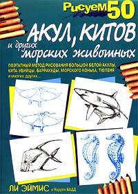 - Рисуем 50 акул, китов и других морских животных