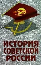 - История советской России (сборник)