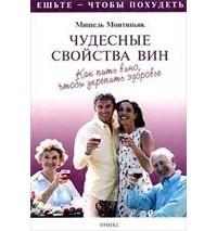 Мишель Монтиньяк - Чудесные свойства вин. Как пить вино, чтобы укрепить здоровье (сборник)