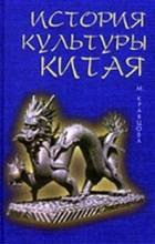 М. Е. Кравцова - История культуры Китая (сборник)