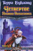 Терри Гудкайнд - Четвертое Правило Волшебника. Книга I-II