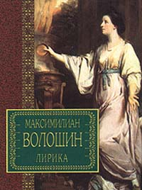 Максимилиан Волошин - Максимилиан Волошин. Лирика