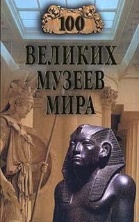 Н. А. Ионина - 100 великих музеев мира