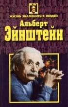 О. Мицук - Альберт Эйнштейн