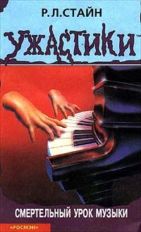 Р. Л. Стайн - Смертельный урок музыки