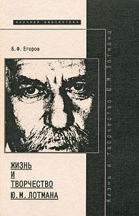Борис Егоров - Жизнь и творчество Ю. М. Лотмана