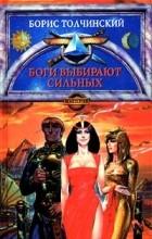 Борис Толчинский - Боги выбирают сильных