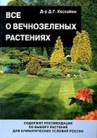 Д. Г. Хессайон - Все о вечнозеленых растениях