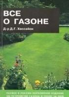 Д. Г. Хессайон - Все о газоне
