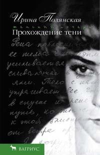 Ирина Полянская - Прохождение тени