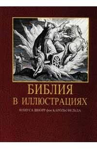 Юлиус Шнорр фон Карольсфельд - Библия в иллюстрациях. Гравюры на дереве Юлиуса Шнорр фон Карольсфельда