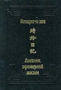 Митицуна - Но Хаха - Дневник эфемерной жизни
