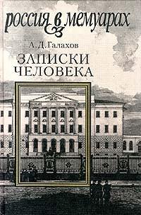 А. Д. Галахов - Записки человека (сборник)