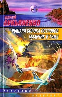 Сергей Лукьяненко - Рыцари Сорока Островов. Мальчик и Тьма (сборник)