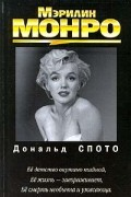 Дональд Спото - Мэрилин Монро