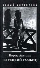 Борис Акунин - Турецкий гамбит