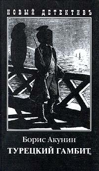 Борис акунин, азазель – скачать в fb2, epub, pdf, txt на литрес.