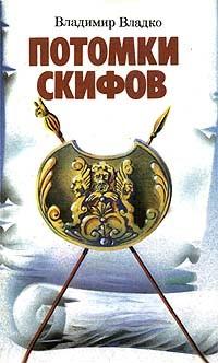 Владимир Владко - Потомки скифов. Аргонавты Вселенной (сборник)