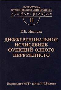 Елена Евгеньевна Иванова - Дифференциальное исчисление функций одного переменного