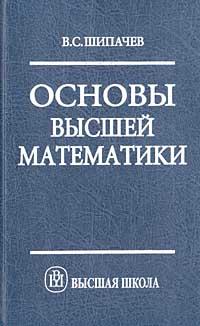 В. С. Шипачев - Основы высшей математики