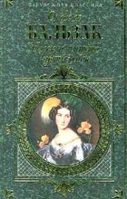 Оноре де Бальзак - Блеск и нищета куртизанок (сборник)