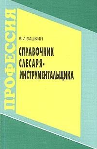 В. И. Башкин - Справочник слесаря-инструментальщика
